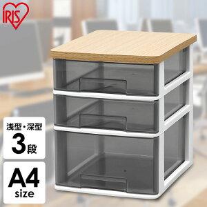 レターケース 3段 卓上レターケース 卓上ボックス 木製天板レターケース デスクチェスト 中深型2段深型1段  WTDC-421RF 書類収納 A4サイズ