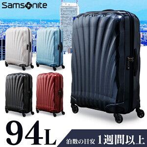 【在庫限り!】サムソナイト コスモライト 75 スーツケース 94L送料無料 キャリーケース トラベルキャリー スーツケース キャリー コスモライト スピナー55 スピナー 軽量 1週間以上 旅行 出