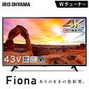 テレビ 43型 43インチ アイリスオーヤマ43UB10P 送料無料 液晶テレビ 液晶 4K対応 地デジ BS CS ブラック【rank-b】