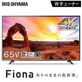 テレビ 65型 65インチ アイリスオーヤマ65UB10P 送料無料 液晶テレビ 4K対応 高画質 液晶 外付けHDD 録画機能 ダブルチューナー IPSパネル BS CS ブラック