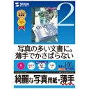 【サンワサプライ】インクジェット写真用紙・薄手 JP-EK6A4-100 【TC】 [JSIK]05P18Jun16