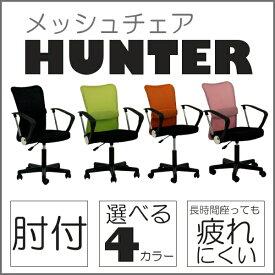 メッシュチェア ハンター 肘付 オフィスチェア メッシュ パソコンチェア デスクチェア 事務椅子 いす イス 書斎 オフィス家具 勉強机 子供部屋 送料無料【FB】【D】
