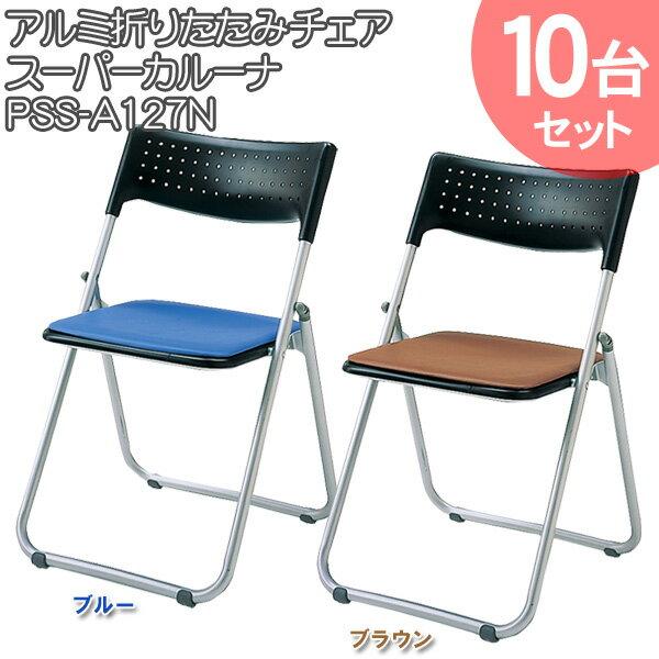 【送料無料】10台セット 折畳椅子 PSS-A127N【オフィスチェア ミーティングチェア アルミ 折りたたみ椅子 チェア 会議室 食堂】【TD】ブルー・ブラウン【予約】