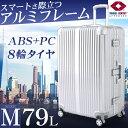 アルミ+PCスーツケース Mサイズ 79Lあす楽対応 送料無料 キャリーバッグ スーツケース 旅行鞄 アルミタイプ 旅行 出…
