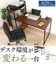ラック付きパソコンデスク 120cm×60cm パソコンデスク オフィスデスク PCデスク 勉強机 本棚付き 書斎 オフィス 事務所 おしゃれ かっこいい ウォ...