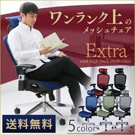 オフィスチェア 椅子 チェア デスクチェア パソコンチェア 在宅勤務 在宅ワーク 自宅勤務 エクストラクール ハイバックチェア デスクチェア パソコンチェア メッシュチェア ハイバックチェア いす かっこいい おしゃれ オフィス 書斎 メッシュ キャスター 事務椅子