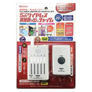 携帯呼び出しチャイム X310呼び出しベル ワイヤレスベル ワイヤレスチャイム コードレス リーベックス 【D】