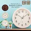 時計 壁掛け 電波時計 30cm 壁掛け時計 掛時計 PWCRR-30-C時計 ウォールクロック 壁かけ 直径30cm シンプル 電波時計…