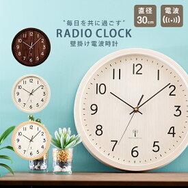 時計 壁掛け 電波時計 30cm 壁掛け時計 PWCRR-30-C時計 ウォールクロック 壁かけ 直径30cm シンプル 電波時計 とけい インテリア 見やすい 掛け時計 アイボリー ダークブラウン ナチュラル【D】