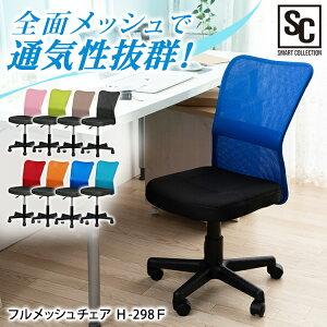 オフィスチェア メッシュ おしゃれ H-298F送料無料 パソコンチェア 疲れにくい 腰痛対策 腰痛 PCチェア メッシュチェア ワークチェア コンパクト デスクチェア デスク用チェア テレワーク 椅