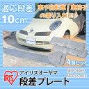 【送料無料】【4個セット】段差プレート 幅90cm 高さ10cm/幅27cm 高さ10cm ライトグレー コーナーNDP-900E NDP-270C…