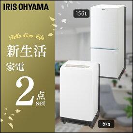 10%OFFクーポン♪ 家電セット 新生活 2点セット 冷蔵庫 156L + 洗濯機 5kg送料無料 一人暮らし 新生活 新品 冷蔵庫と洗濯機 1人暮らし 独り暮らし AF156-WE IAW-T502EN 白物家電セット アイリスオーヤマ iriscoupon