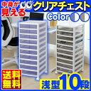 書類 棚 A4ファイルがすっぽり収納♪ クリアチェスト オフィス 収納 クリアケース 収納ケース 浅型10段 SCE-S1000 ホ…