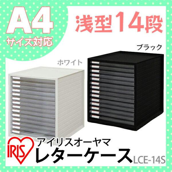 【A4サイズ対応】レターケース LCE-14S ホワイト・ブラック 収納ボックス 書類ケース 引き出し 収納ケース プラスチック 書類 棚 A4 収納 収納ボックス 小物入れ レターケース a4 アイリスオーヤマ