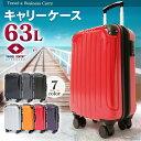 スーツケース Mサイズ 63L 中型 キャリーバッグ キャリーケース 軽量 静音 TSAロック ダブルキャスター ファスナータ…