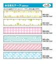 [カシオ]ネームランドテープおなまえテープ デザイン:6種【XR-12E】