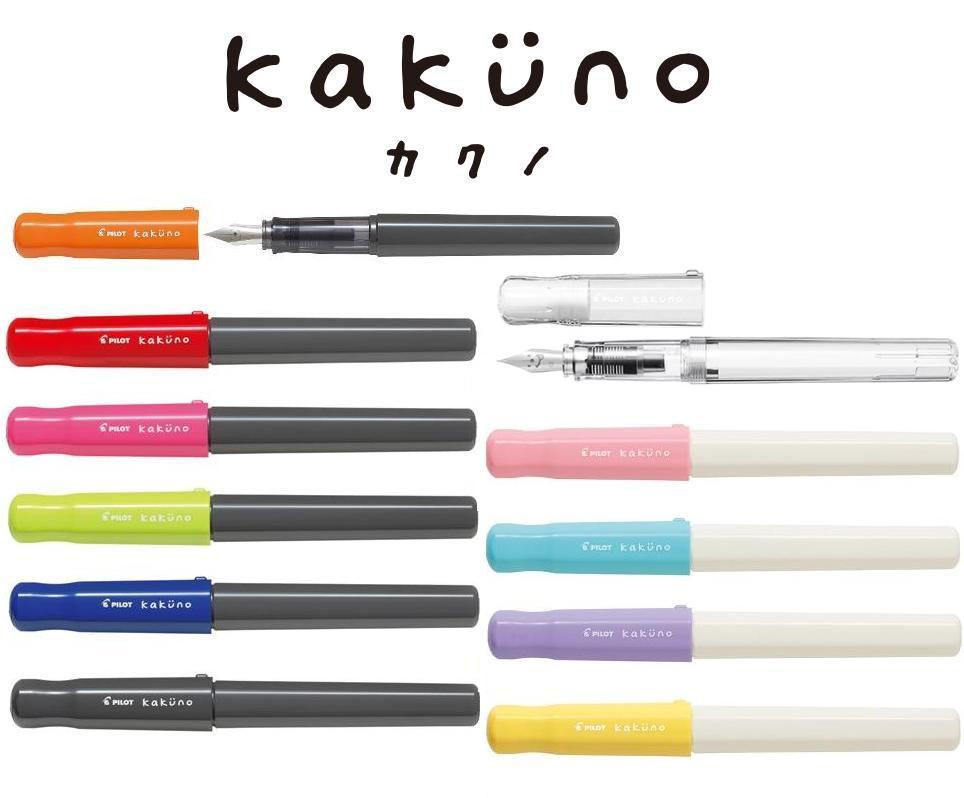 [パイロット]シンプルで使いやすい万年筆 カクノ。 PILOT kakuno
