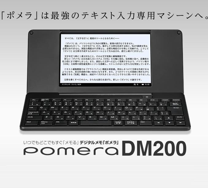 [キングジム]デジタルメモ pomera「ポメラ」【DM200】