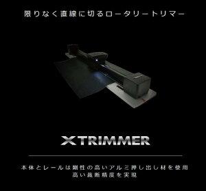 [カール事務器]トリマー替マット エクストリマーXTM-650用ディスクカッター ロータリーカッターCARL 裁断機 断裁機 ローラーカッター布 皮 ゴム XTRIMMER