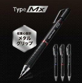 [コクヨ]鉛筆シャープTypeMx低重心設計のメタルグリップタイプMXシャープペンシル