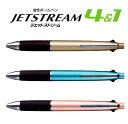 [三菱鉛筆]ジェットストリーム4&1スプリング3色【MSXE5-1000-05】【数量限定】