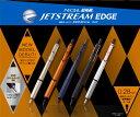 [三菱鉛筆]ジェットストリームエッジ超極細ボール径0.28mm新開発の『ポイントチップ』【SXN-1003-28】【数量限定】