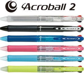 [パイロット]アクロボール2細字油性ボールペン0.7黒・赤【BKAB-30F】