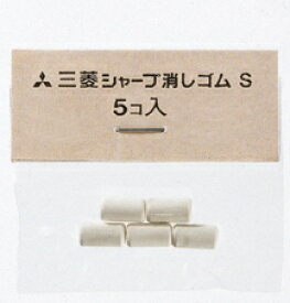 [三菱鉛筆]シャープペン 替消しゴム SKS(5ヶ入)クルトガ・ジェットストリーム用
