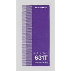 [NIPPO]タイムカード【631T】