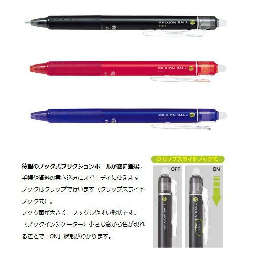 [パイロット]フリクションボールノック 0.5mm/0.7mm消せるゲルインキボールペン【LFBK-23F】【LFBK-23EF】