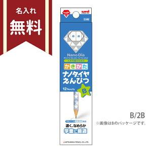 [お名前入れ無料]ナノダイヤえんぴつ 青 ダース (かきかたえんぴつ) K6901NDST [M便 1/5]