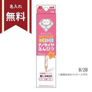 [お名前入れ無料]ナノダイヤえんぴつ ピンク ダース (かきかたえんぴつ) K6902NDST [M便 1/4]