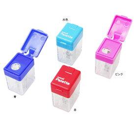 三菱鉛筆 ユニパレット uni Palette ポケットシャープナー(小型鉛筆削り) DPS-101 PLT 4色展開 [M便 1/10]