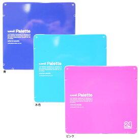 〔大特価 三菱鉛筆〕 ユニパレット uni Palette 色鉛筆 24色入り 880 24C PLT 3色展開 [M便 1/1]
