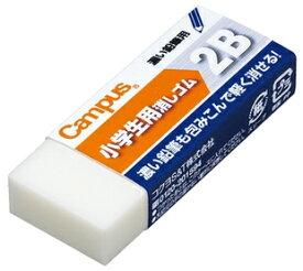 キャンパス 消しゴム 小学生用 (2Bタイプ) コクヨ 【ケシ-C100-1】 ◆◆ [M便 1/15]