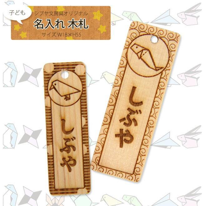 名入れ こども木札 ストラップ 折り紙柄<8種類> ひのき サイズ:大<18×55> 根付紐:11カラー kifuda-dai【シブヤオリジナル】