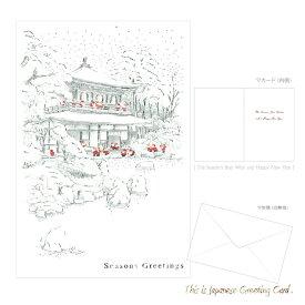 クリスマスカード<グリーティングカード> 和風サンタクロース・銀閣寺柄 箔押し<銀> SJ-3 [M便 1/1]