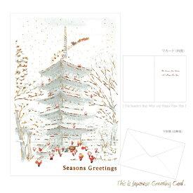 クリスマスカード<グリーティングカード> 和風サンタクロース・五重塔柄 箔押し<銅> SJ-6 [M便 1/1]