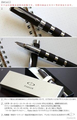 【送料無料】PARKER<パーカー>5thテクノロジー採用ペン筆記具インジェニュイティスリム【パールPGT】【保証書・カートリッジ・化粧箱】