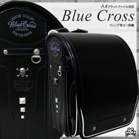 BLUE CROSS ブルークロス ランドセル 2019年度版 ウィングセカン A4フラットファイル対応 [在庫あり]