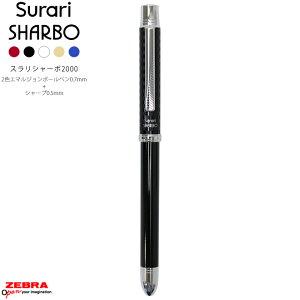 [名入れ無料(筆記具)]ZEBRA<ゼブラ> スラリシャーボ2000 2色エマルジョンボールペン0.7mm+シャープ0.5mm 軸色全5カラー チェック柄 SB27-zbr [M便 1/5]