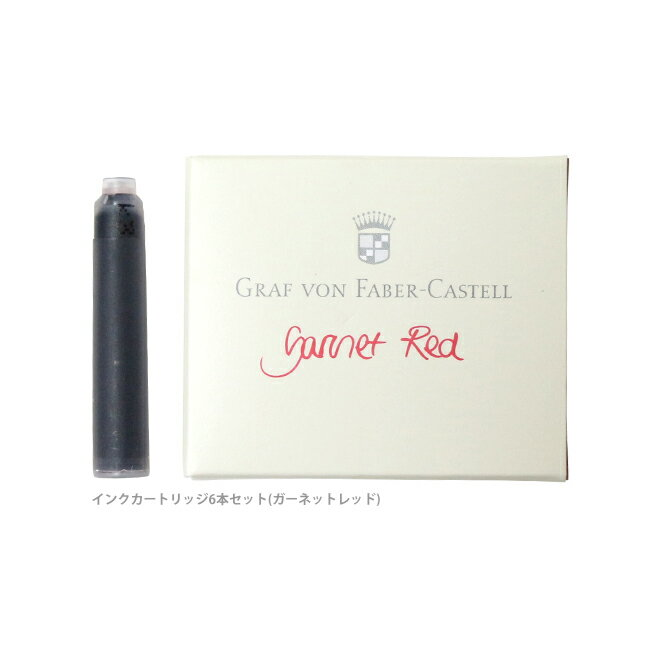 Faber Castell<ファーバーカステル> カートリッジ<インク>6本セット ガーネットレッド 141105[sk-na][jitsu171101n]