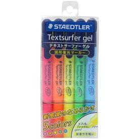 ステッドラー テキストサーファーゲル 固形蛍光マーカー 繰り出し式 5色セット 264-SPB5 [M便 1/4]