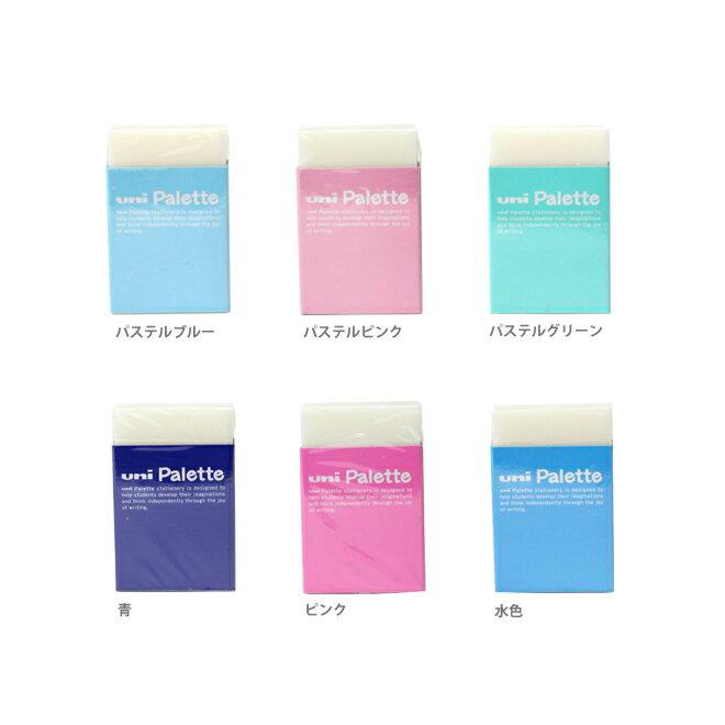 三菱鉛筆 uni Palette<ユニパレット> 消しゴム <6色展開>