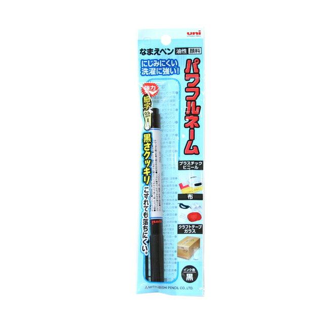 三菱鉛筆 パワフルネーム なまえペン<油性マジック> 4902778014974