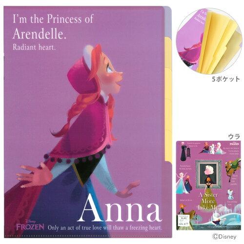 [大特価半額]アナと雪の女王 5インデックスクリアファイル<5ポケット> A4サイズ アナ柄 60468  【disneyzone】
