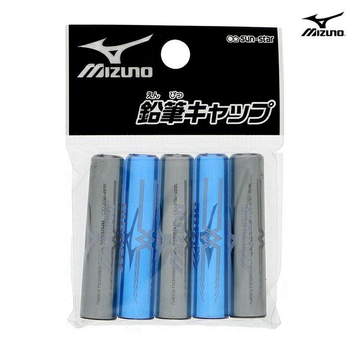 MIZUNO<ミズノ> 鉛筆キャップ 5本 2018年度新入学文具 4901770445359 [jitsu1707710a]