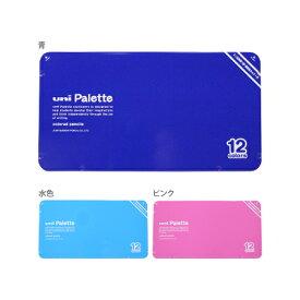 【お名前入れ不可品 大特価】三菱鉛筆 uni Palette<ユニパレット> 色鉛筆 12色入り 890 12C PLTH 3色展開 [M便 1/1]