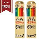 【お名前入れ無料】ippo<イッポ> トンボのかきかた低学年用<鉛筆・えんぴつ> 赤鉛筆入り 六角軸 12本組 B:M…