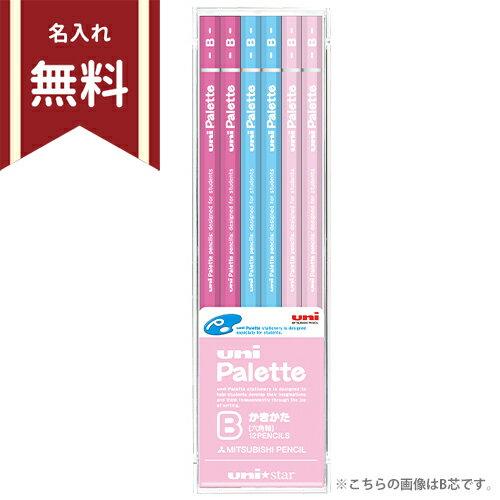 [名入れ無料]uni Palette<ユニパレット> かきかた鉛筆 六角軸 12本 B:US1045 2B:US1046 [新入学文具] P-US104